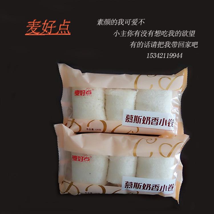 麦好点厂家直销慕斯小卷面包整箱批发早餐零食小面包