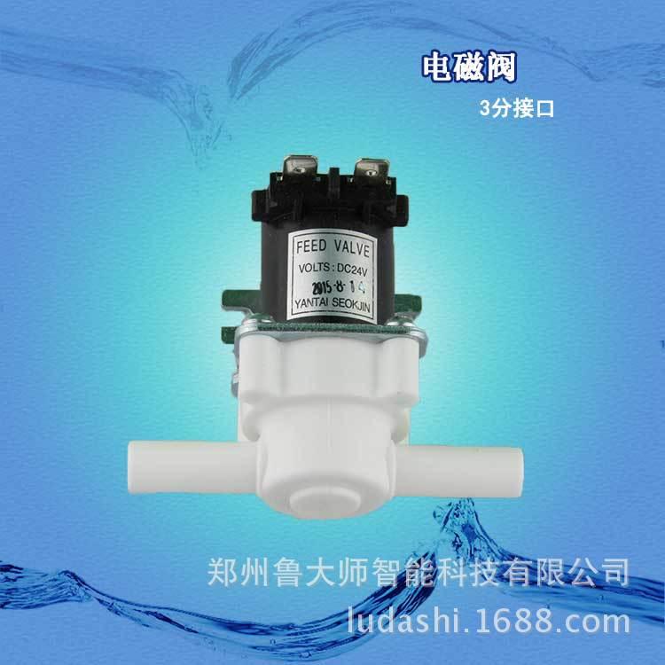 净水器3分电磁阀 商用纯水机电磁阀