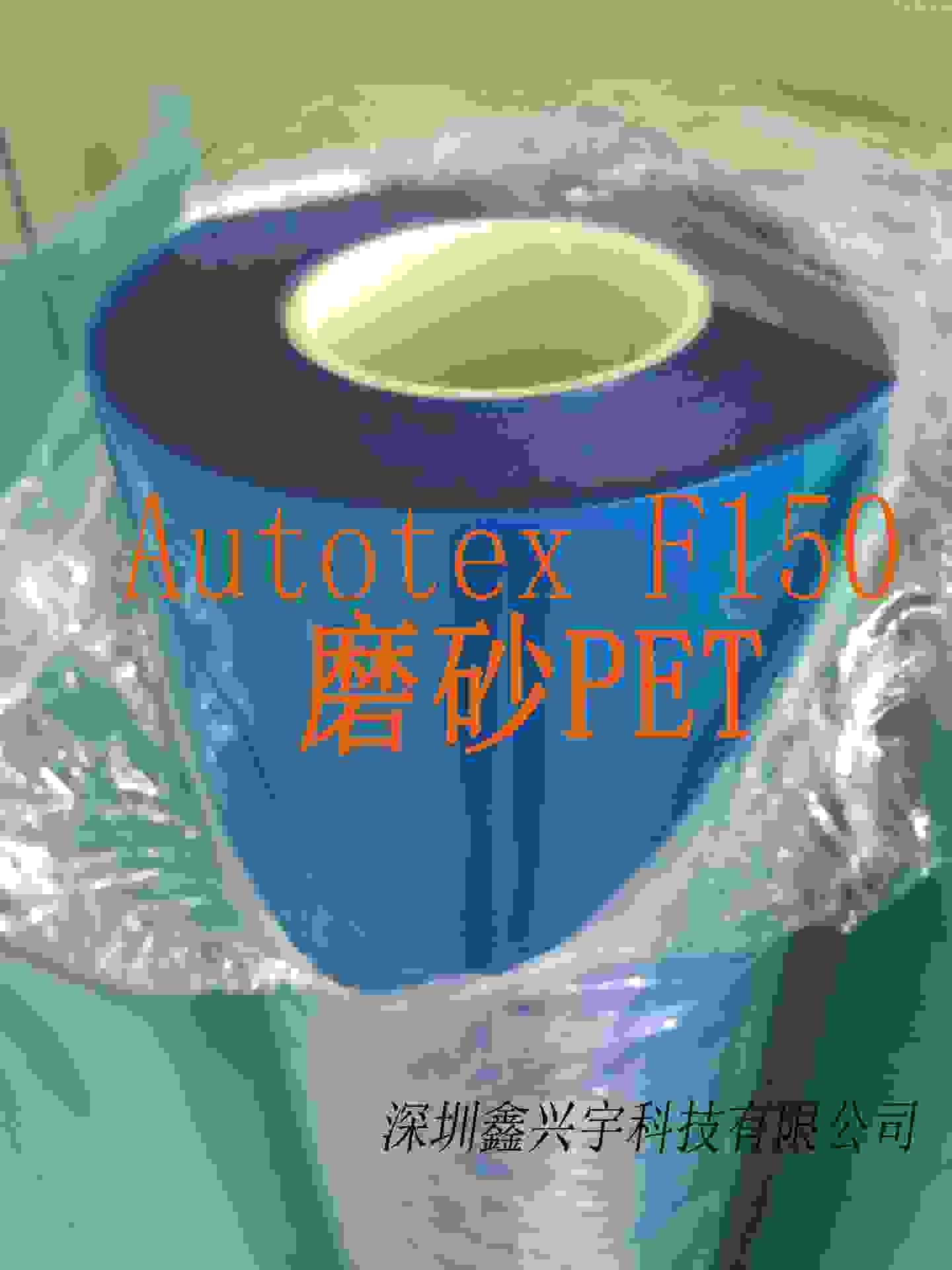 现货供应柯图泰F150 细磨砂PET 用于薄膜开关 面板 太阳能层压板