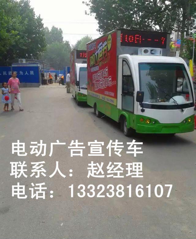 河南2016年电动四轮广告车厂家