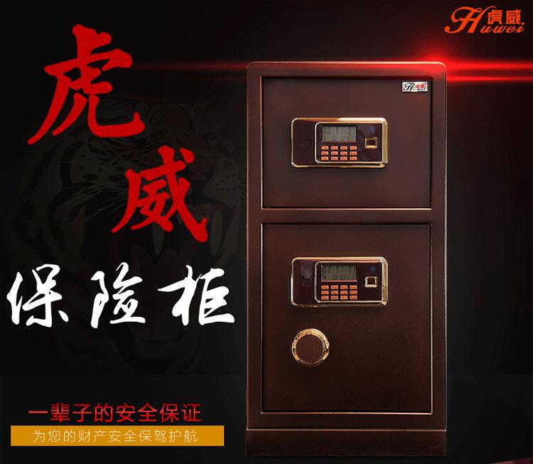 虎威家用保险柜80cm全钢防盗办公双层电子密码保管箱双门入墙包邮
