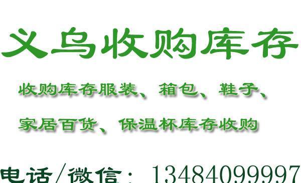 深圳收购库存服装箱包文具玩具日用百货 库存回收公司