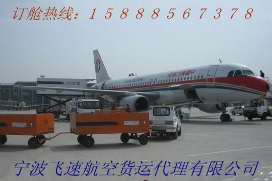 宁波机场航空托运