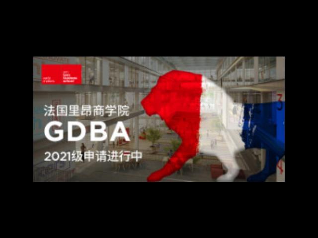 上海交大DBA博士课程 法国里昂商学院供应