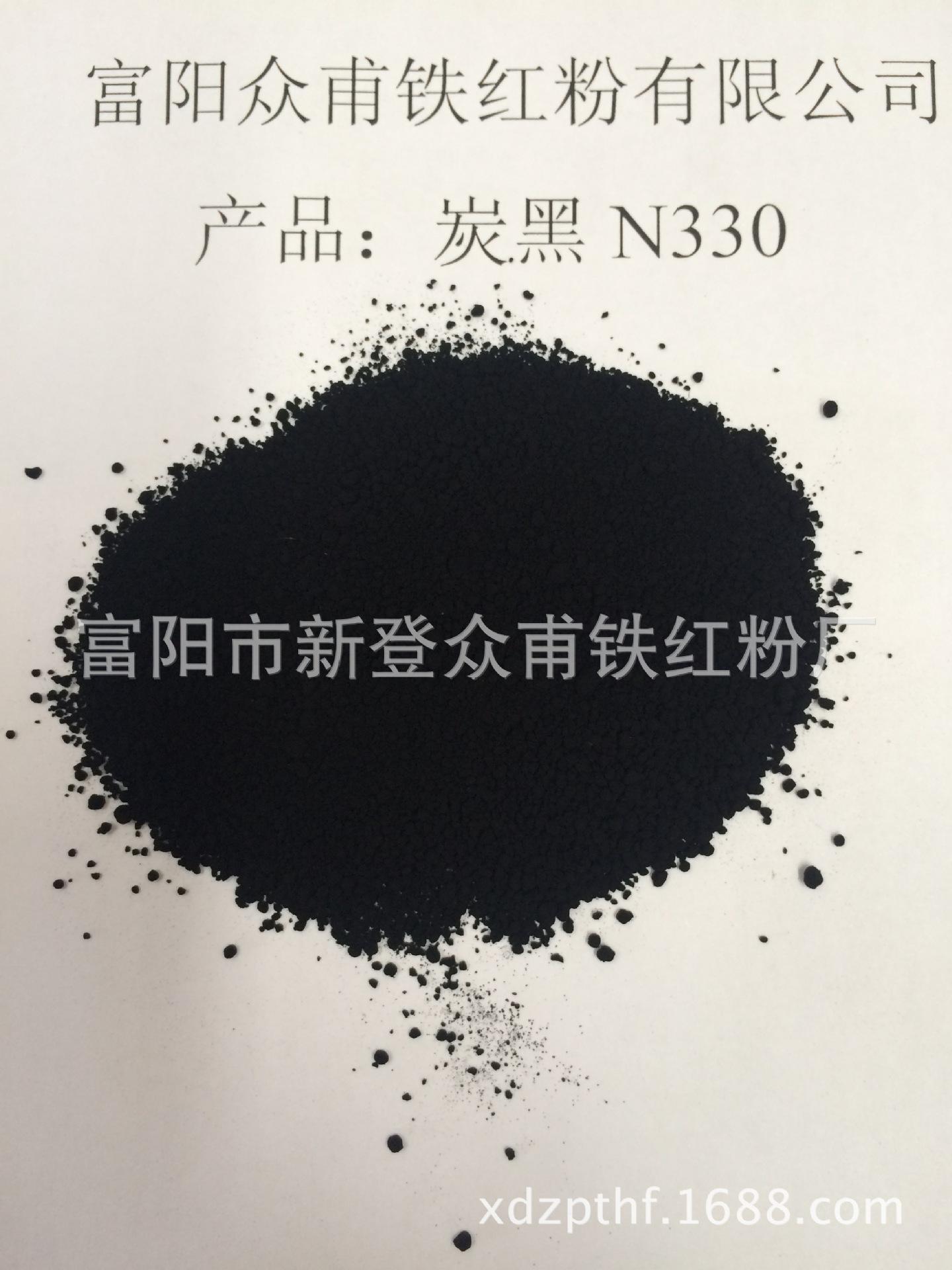 供应高耐磨超耐磨炭黑N330.N220.