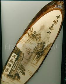 工艺品 木制品 装饰画 手工艺品 烙画 泰山 五岳独尊