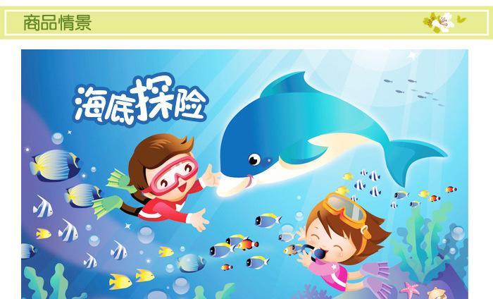 热销供应海底探险墙贴 海洋系列卡通墙贴 儿童房书房玻璃贴图片