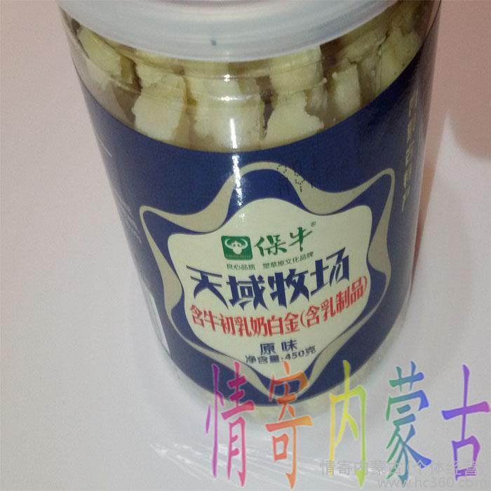 内蒙古特产保牛天域牧场450g罐装原味奶酪奶白金