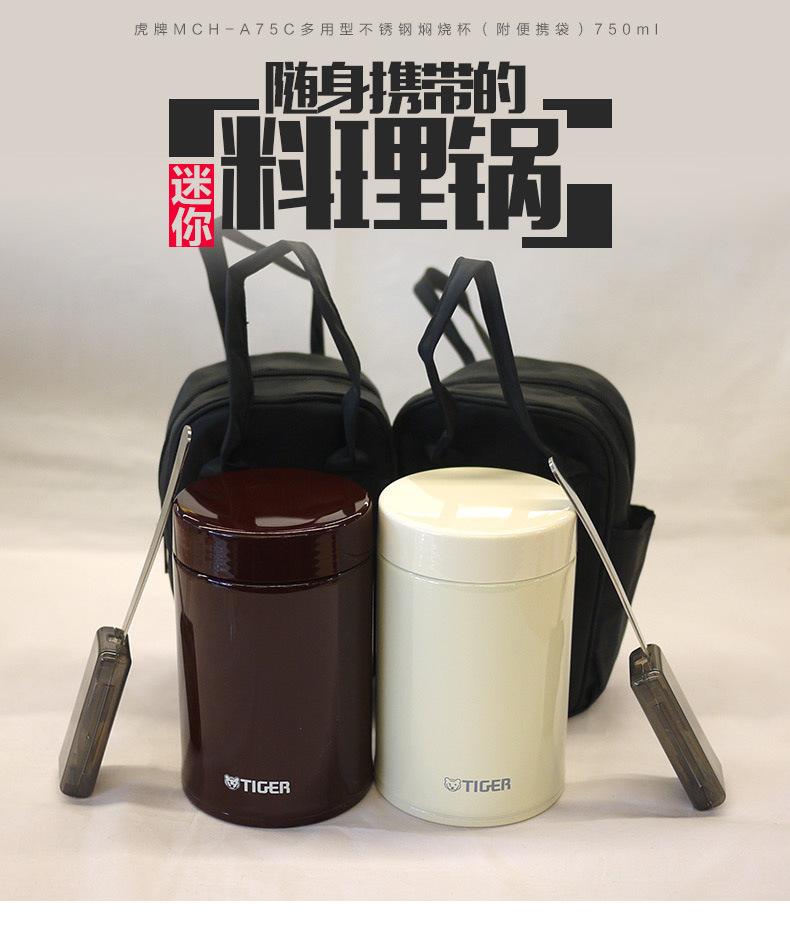 tiger虎牌保温杯MCH-A50CA75C焖烧杯304不锈钢汤杯水杯焖粥