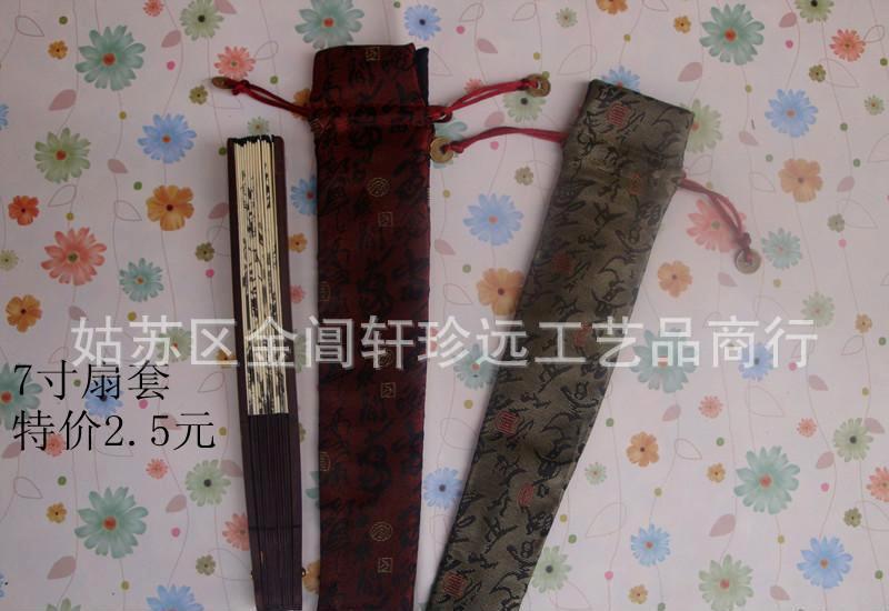 男士7寸扇套扇袋精品折扇配饰扇子包装出国礼品中国风批发