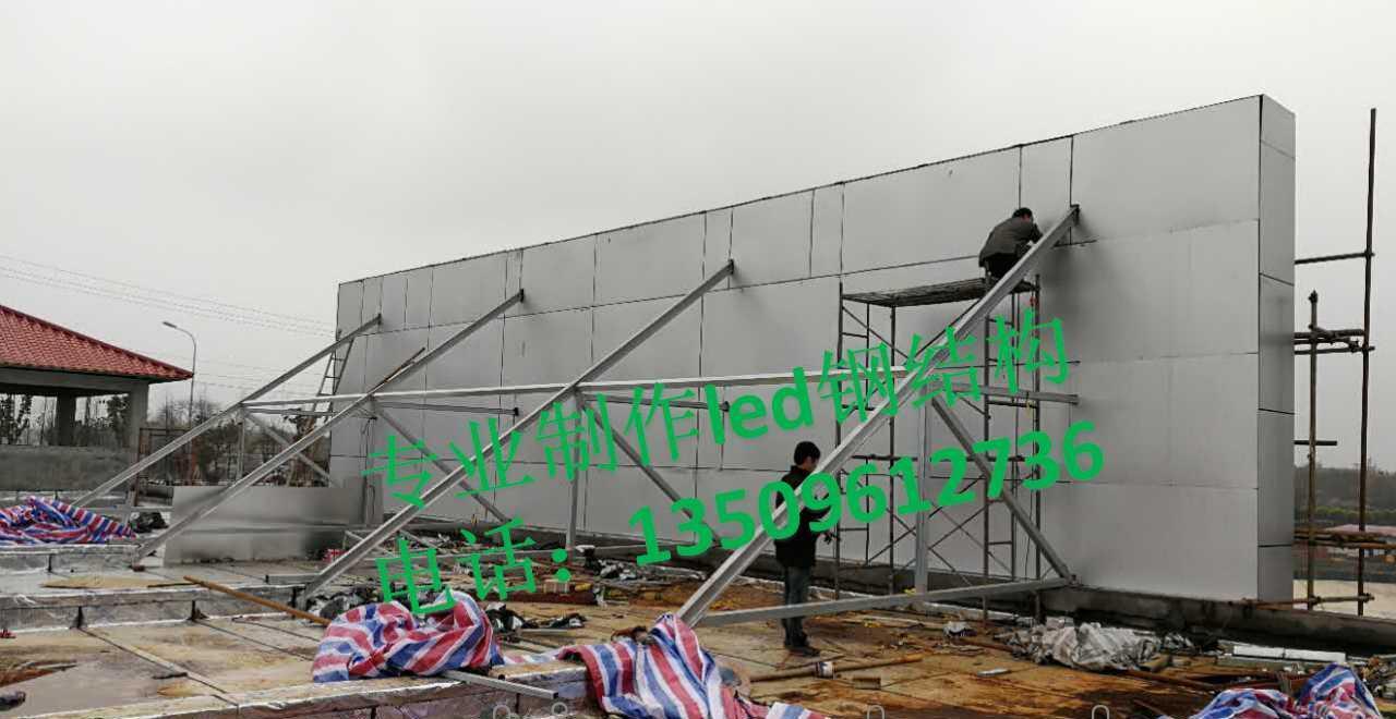 四川绵阳led显示屏钢结构安装
