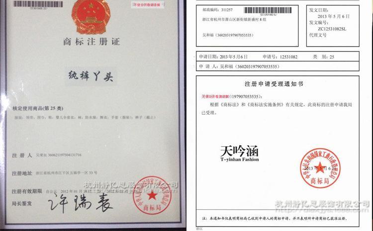 电商合作合同以及长期合作品牌商标授权书2份图片