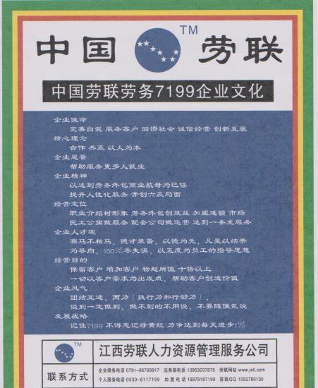 山东成武劳联一次性补缴养老保险15年