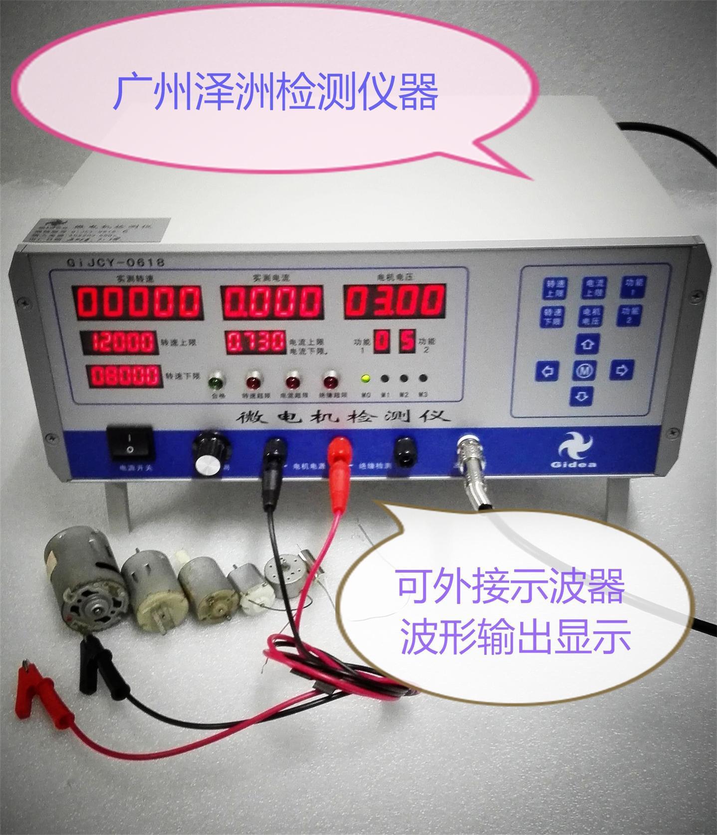 微电机检测仪A型