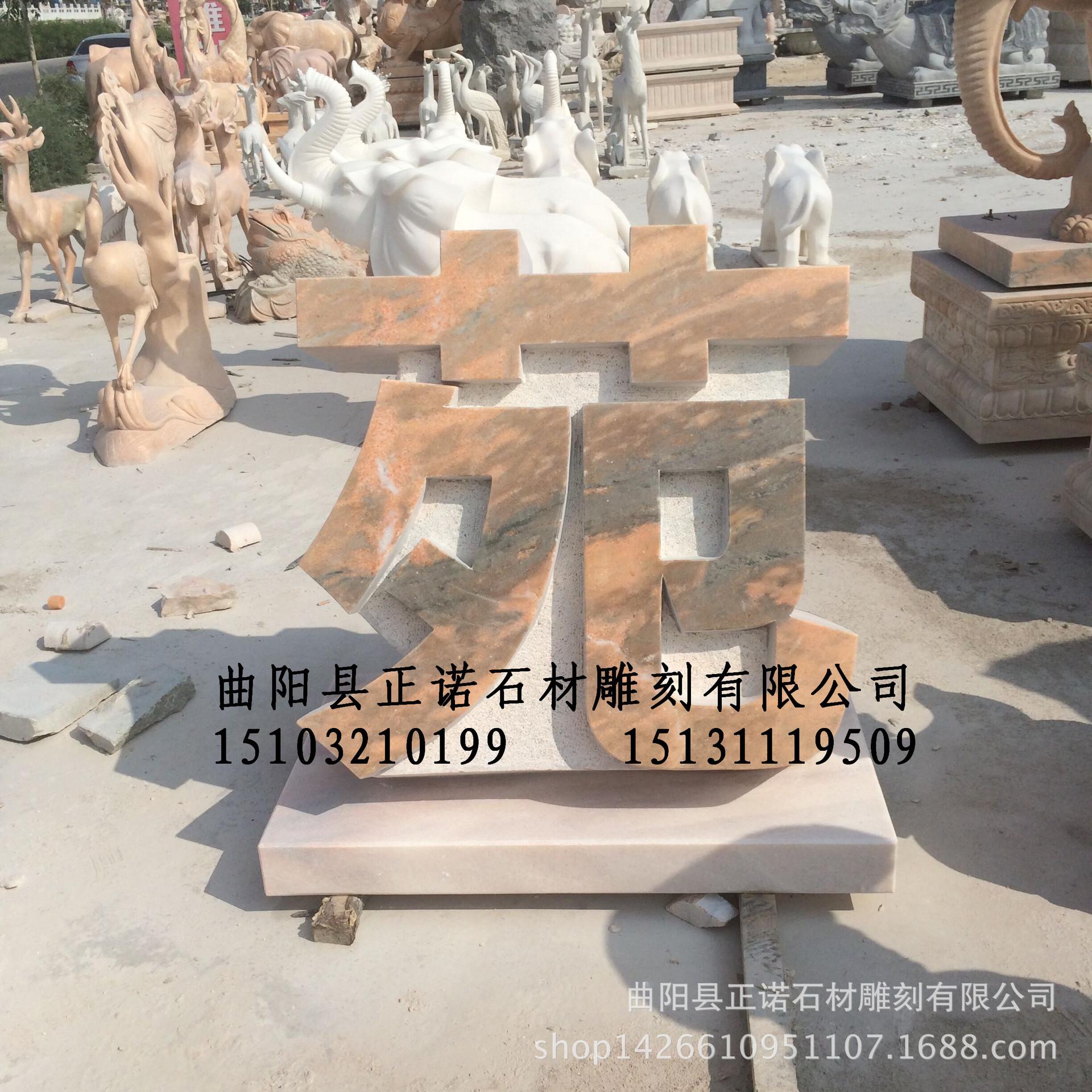 曲阳正诺晚霞直销:石雕红石雕字字母园林字尺寸植物定做字体立体创意设计图片