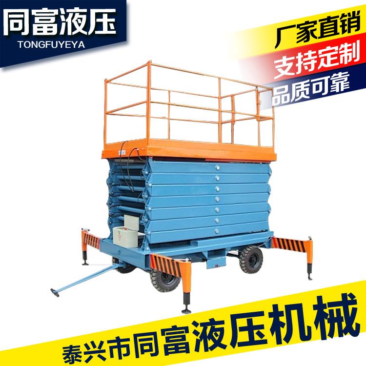 直销升降机 移动剪式作业平台 液压升降货梯 工业提升机图片