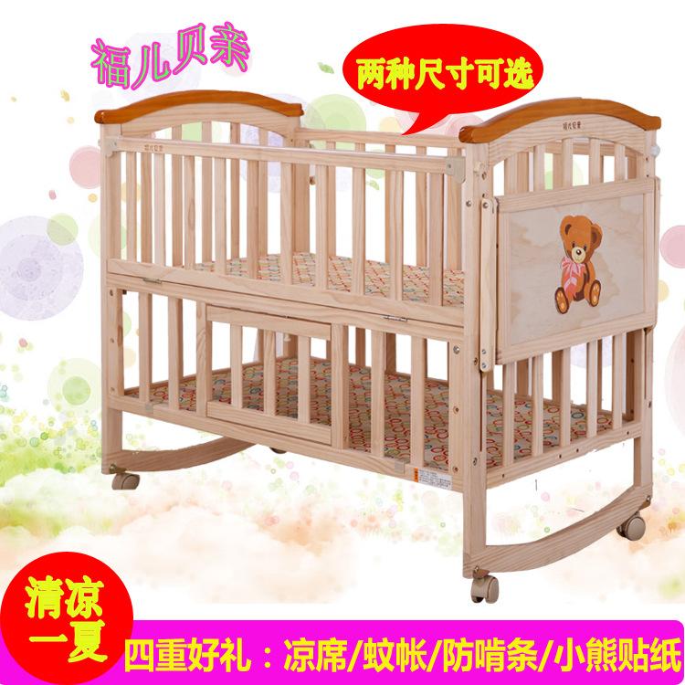福儿贝婴儿床实木多功能 无漆 变书桌 宫廷蚊帐 婴儿摇床1