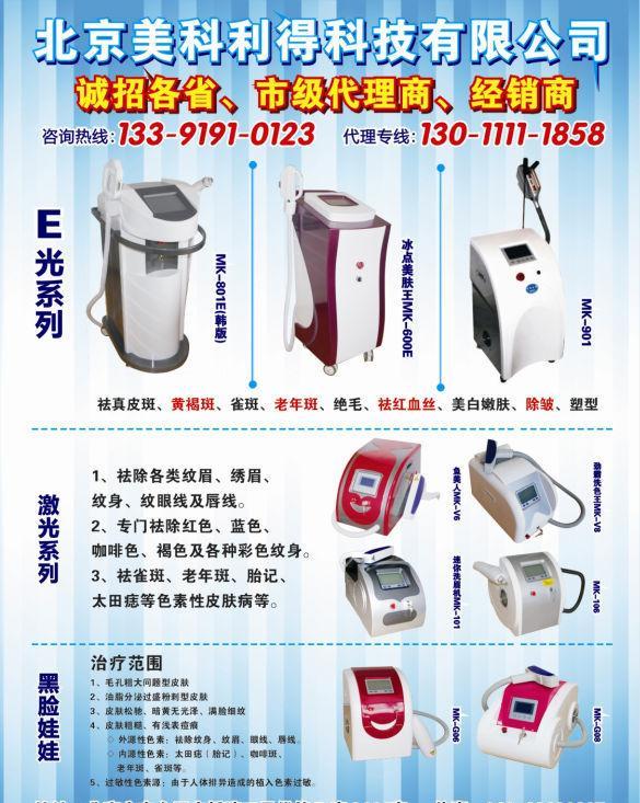 北京激光洗眉机 北京洗纹身机价格