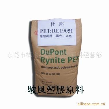 供应聚酯切片PET  CG007-94031 美国舒尔曼 耐磨 高强度