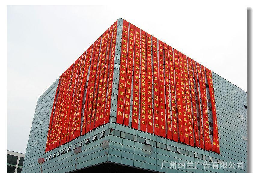 广州条幅 彩旗 司旗 低价条幅 丝印横幅 彩色横幅0