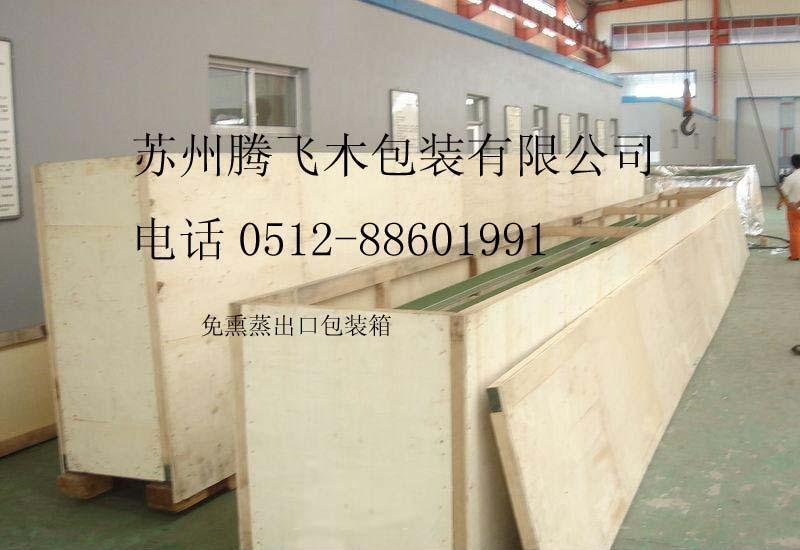 苏州木箱 木包装箱