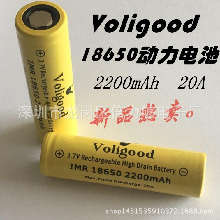 新款Voligood现货批发提供18650 3.7v2200毫安mAh20A电子烟手电筒
