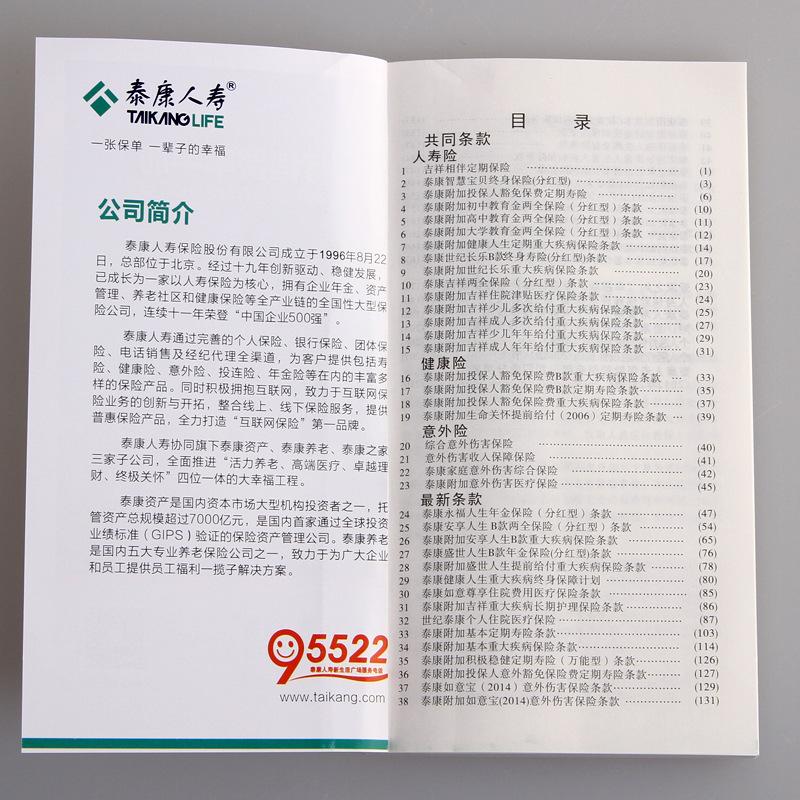 泰康人寿网站保险保单号查询方法