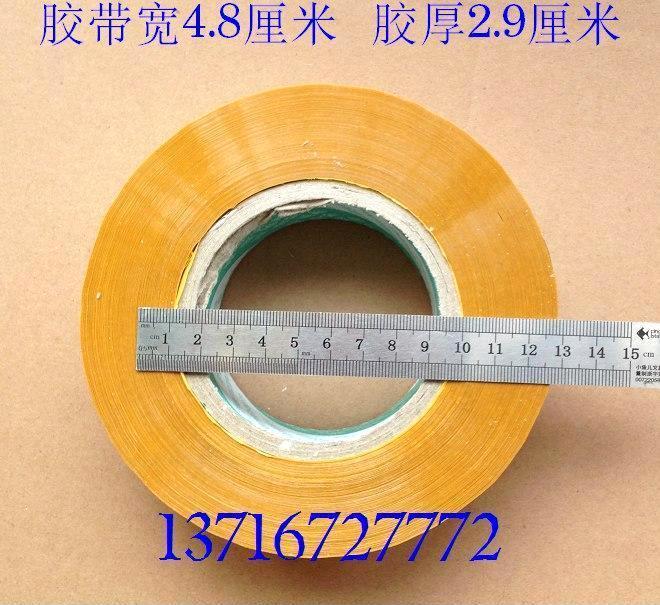 黄色射粹?.9?#_供应 黄色胶带 包装封箱胶带 打包胶带 胶宽4.8厘米 胶厚2.9厘米