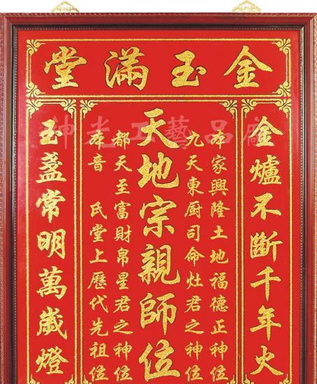 木雕香火 神龛 佛龛香炉相框批发