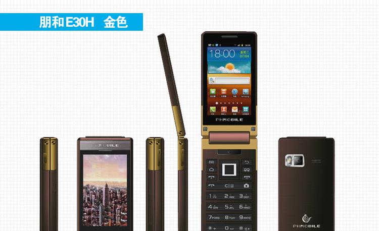 我和朋���h�i�_正品行货电信双模双待双卡手机批发商务型翻盖触摸屏 朋和e30h