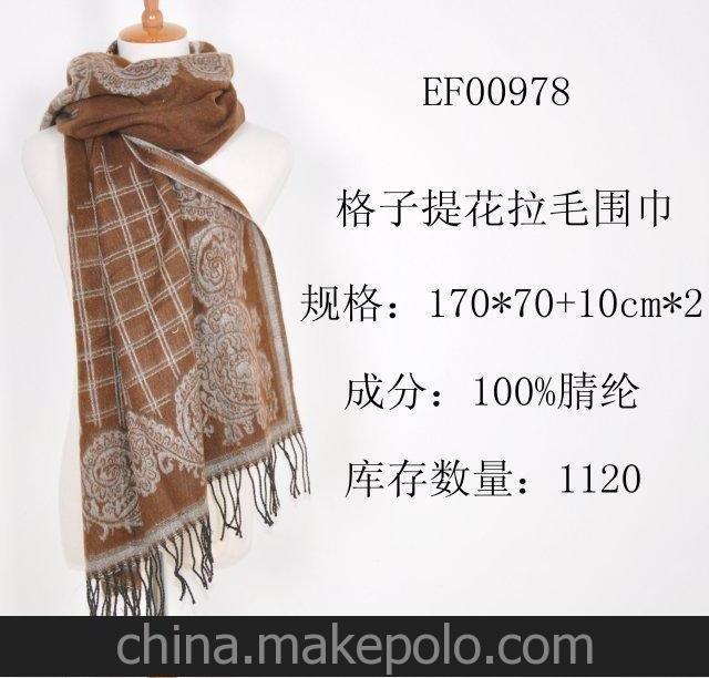 格子提花拉毛围巾1