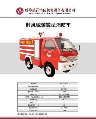湖北鄂州时风城镇微型消防车