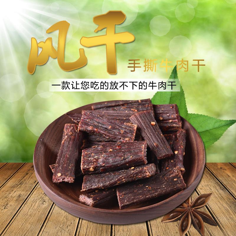 厂家批发四川环品牛肉干散装零食风干手撕牛肉干香辣味500g