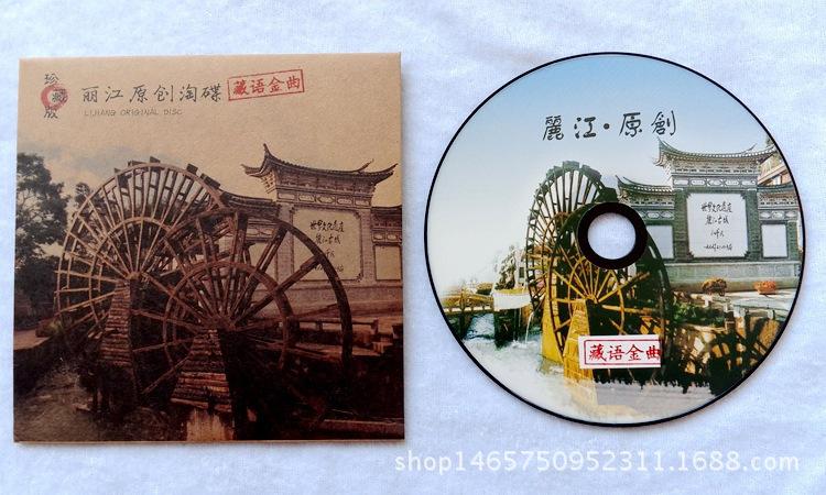 批发丽江淘碟车载cd8张酒吧原创名族风情小倩小宝贝手鼓原创音乐图片