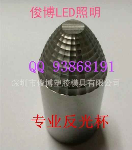 LED反光杯模具定制 研发 生产