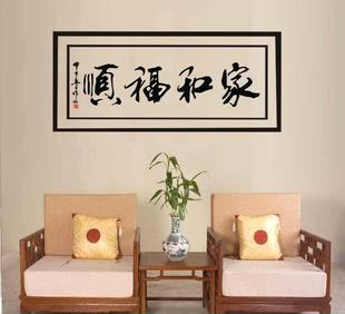 家和福顺 居家必备客厅书房装饰无框画
