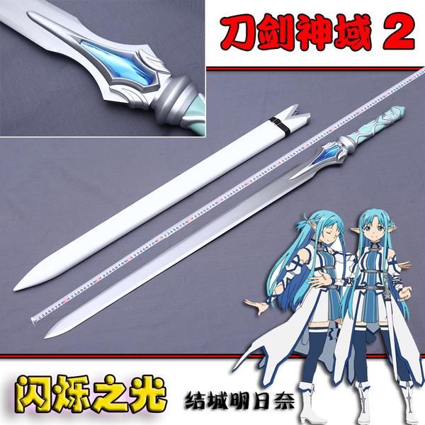 刀剑神域Ⅱ武器亚丝娜结城明日奈武器细剑闪烁之光全金属 未开刃图片