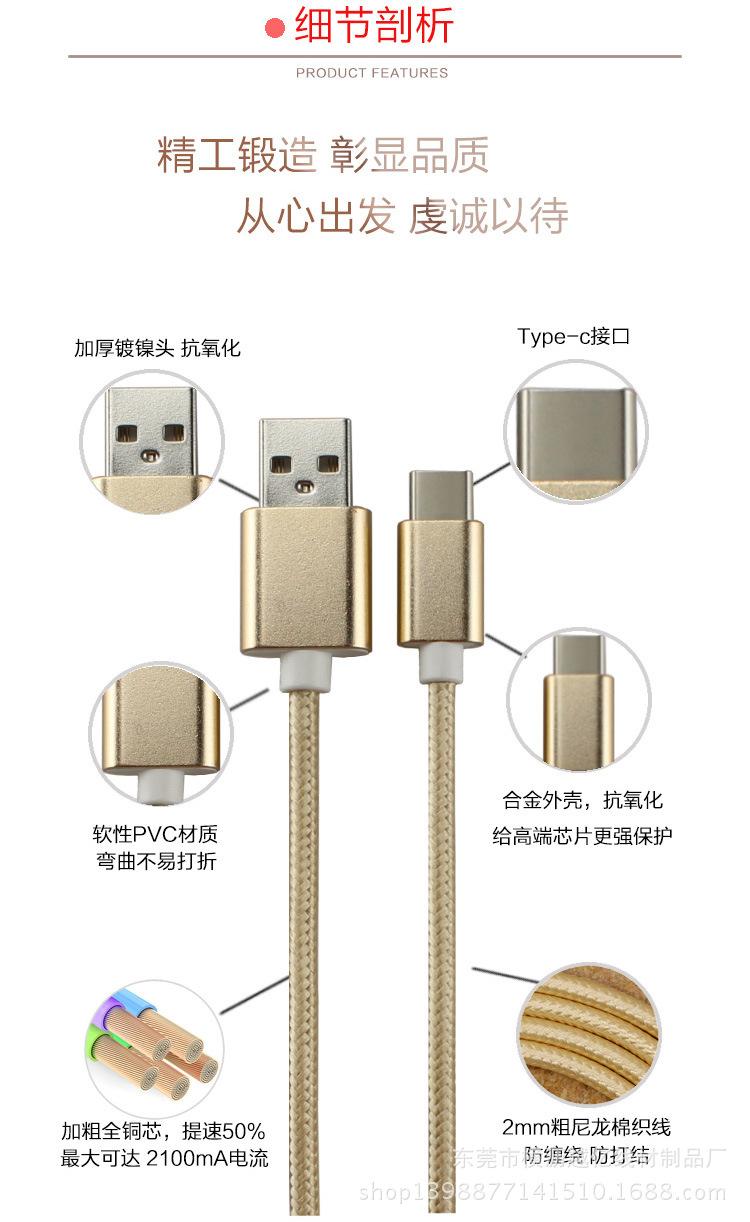 1m特价type-c数据线 乐视小米5合金尼龙编织数据线安卓手机充电线图片