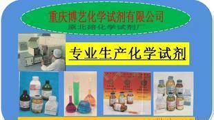 供应--EDTA二钠 化学试剂