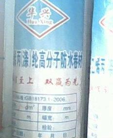 各种规格防水丙纶布