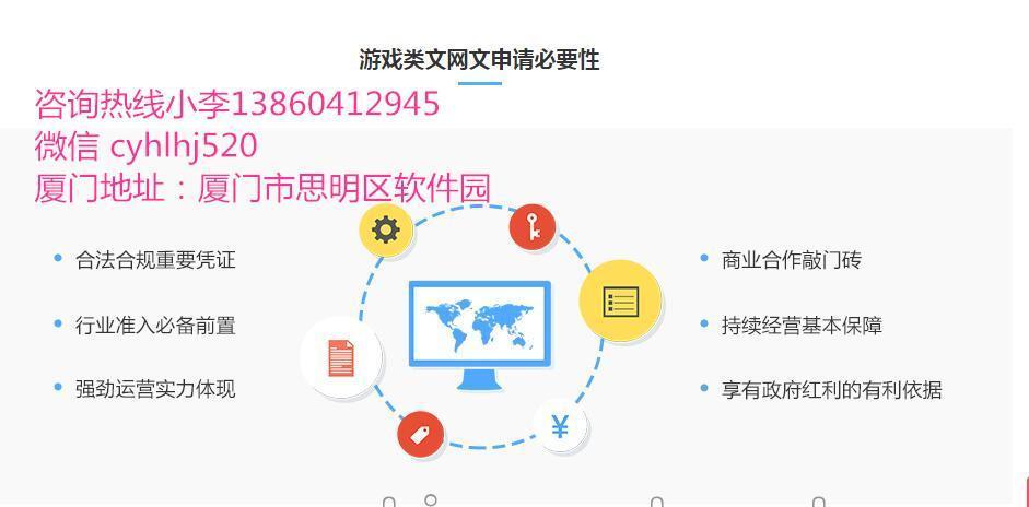 代办福建文网文 网络文化经营许可证 游戏资质网文证