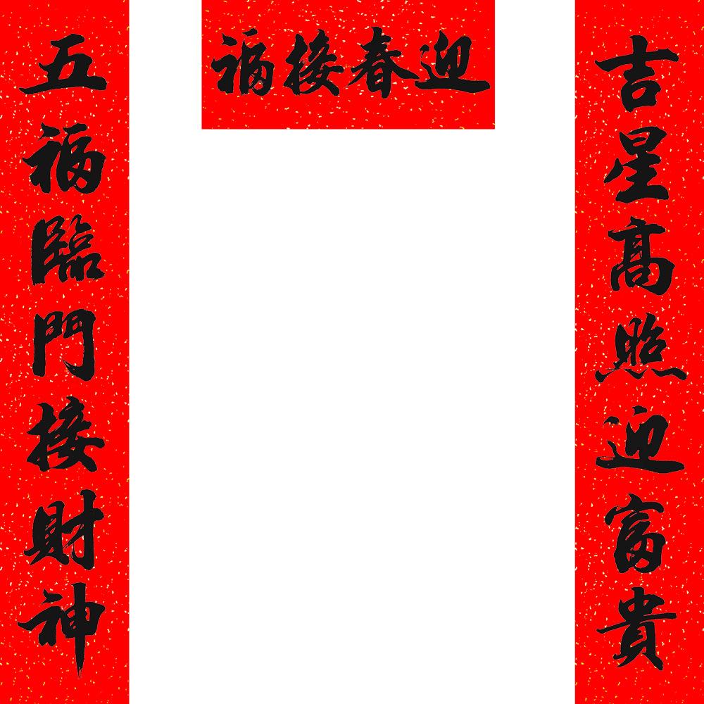 书法对联 名家书法春联 高档对联 广西人自己的对联 福字1.2米图片