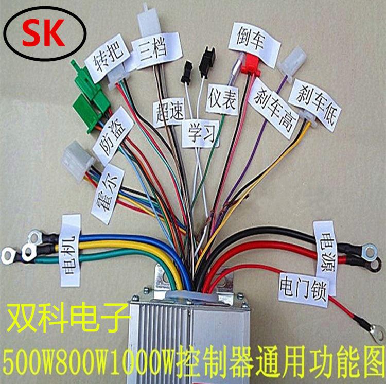 双科电动车超速控制器 48v60v72v无刷电机通用 智能四合一800w
