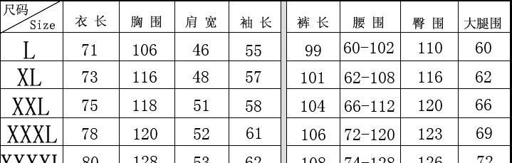 13男士尺码
