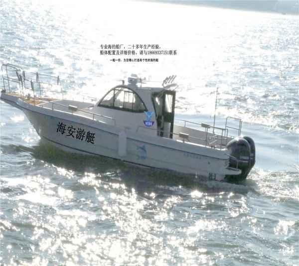 慢生活爱海钓专业钓鱼船玻璃钢快艇9米钓鱼快艇