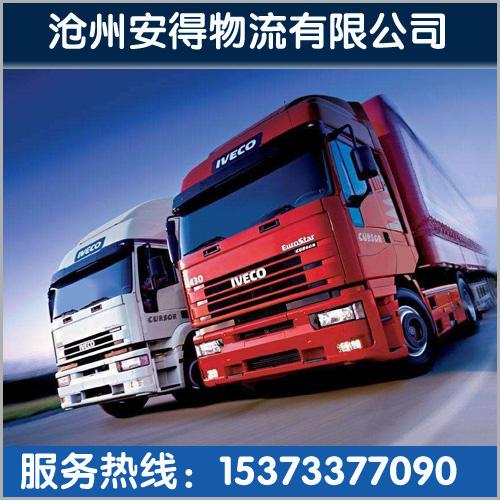 沧州到焦作费用低流程快的物流专线公司安得为先