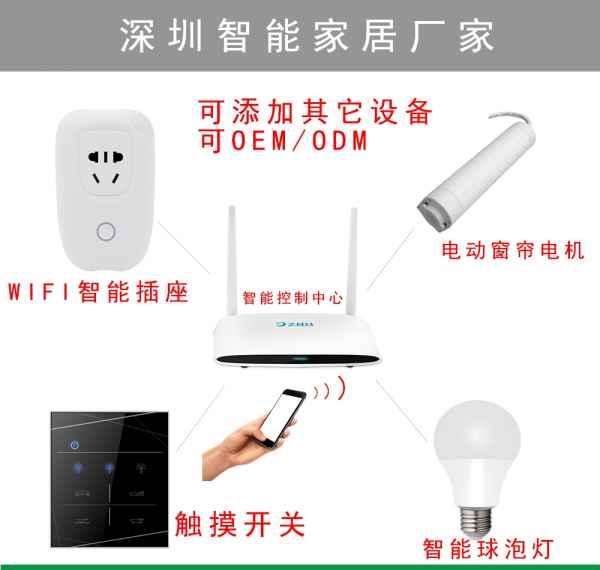 深圳过佳家智能家居产品无线手机远程控制OEM生产厂家