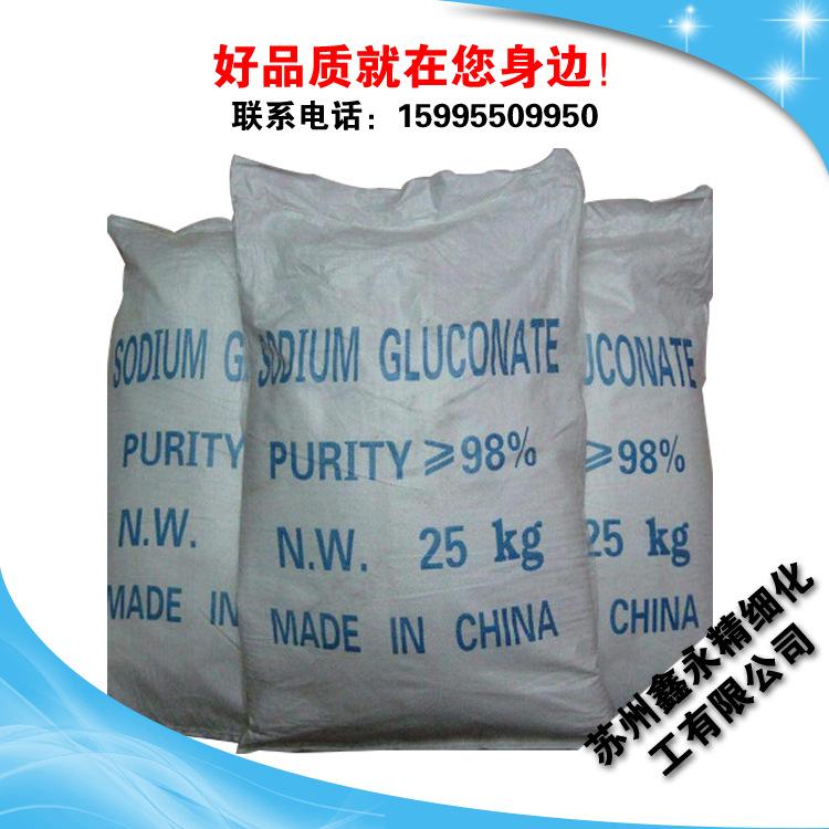 热销推荐 西王优质葡萄糖酸钠 工业级葡萄糖酸钠生产