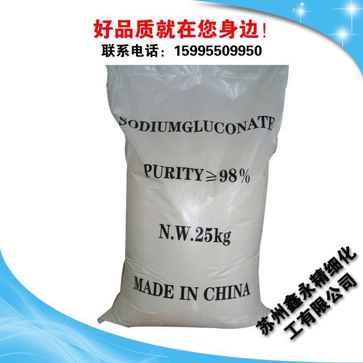 厂家直销 白色电镀葡萄糖酸钠 高品质葡萄糖酸钠生产