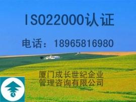 江西ISO22000认证南昌ISO22000认证九江ISO22000认证赣州新余ISO22000认证